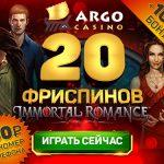 Арго казино предоставляет 20 фриспинов в Immortal Romance