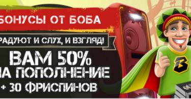 Боб казино бонус