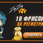 ЗигЗаг — казино с фриспинами за регистрацию