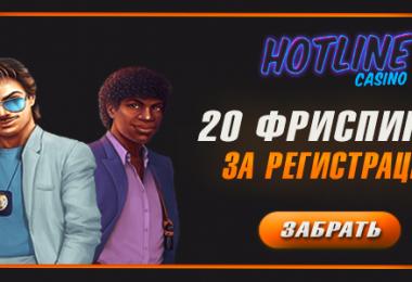 Хотлайн казино