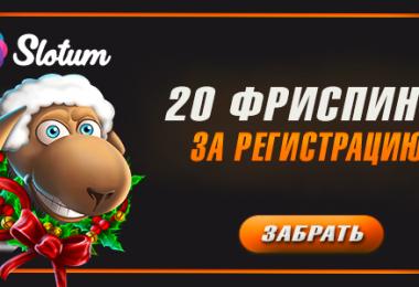 бонус Slotum