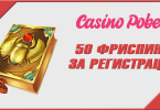 Бонус за регистрацию в казино Pobeda