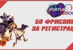 Бонус за регистрацию в Fortune Clock казино