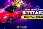 казино Bitstarz