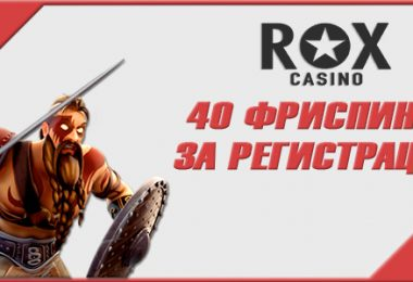 Промокод Рокс казино