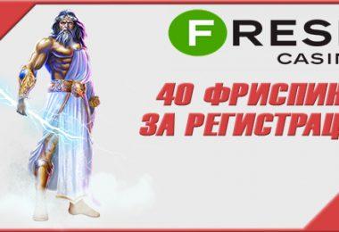 Промокод Фреш казино