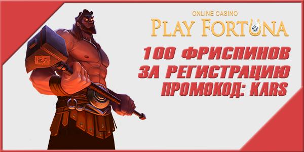 Бонус код для плей фортуна казино рулетка на деньги без регистрации
